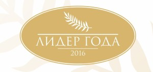lider-goda-2016-logo