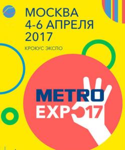 метро экспо-м